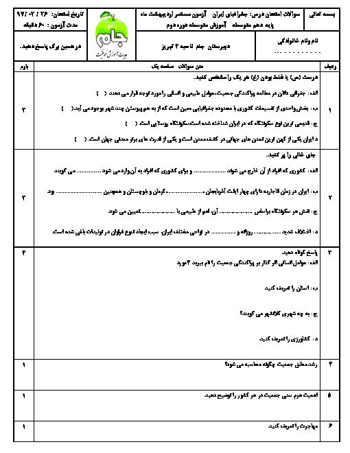 ارزشیابی مستمر جغرافیای ایران پایه دهم دبیرستان جام   فصل سوم- جغرافیای انسانی ایران