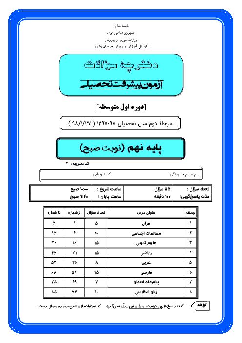 سوالات و پاسخ کلیدی آزمون پیشرفت تحصیلی پایه نهم استان خراسان رضوی   مرحله دوم 98-97