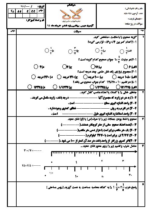 آزمون نوبت دوم ریاضی ششم ابتدایی | خرداد 95