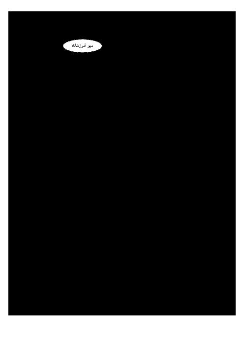 آزمون نوبت دوم ریاضی (1) دهم رشته رياضی و تجربی دبیرستان محمد رسول الله (ص) منطقۀ دشتیاری - خرداد 96