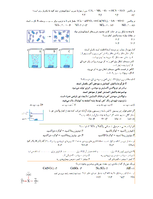 آزمون تستی شیمی (1) پایه دهم دبیرستان فرهنگ |  فصل 1 و 2