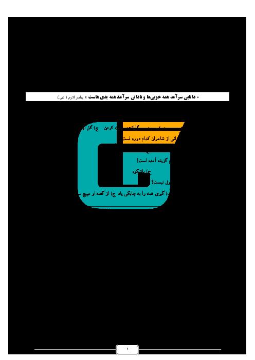 آزمون نوبت دوم ادبیات فارسی هشتم | دبیرستان نمونه دولتی شهدای آزمایش | خرداد 95