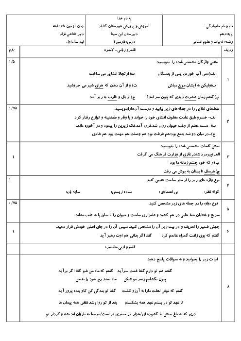 آزمون نوبت اول فارسی (1) پایه دهم دبیرستان ابن سینا | دی 1396