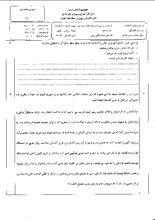 سوالات امتحان نوبت دوم نگارش (2) پایه یازدهم دبیرستان غیرانتفاعی هاتف   خرداد 1397
