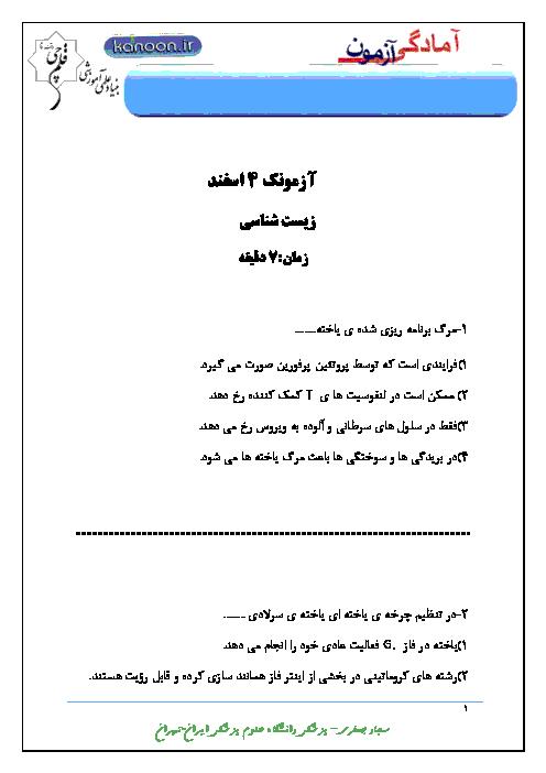 آمادگی آزمون قلمچی زیست شناسی (2) یازدهم + پاسخ تشریحی   4 اسفند