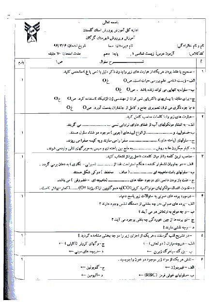 سوالات امتحان نوبت دوم زیست شناسی (1) دهم رشته تجربی دبیرستان سما گرگان | خرداد 96