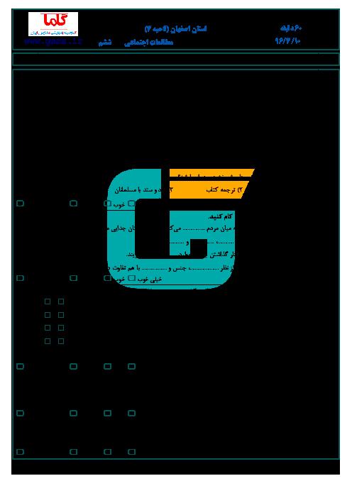 آزمون نوبت دوم مطالعات اجتماعی ششم دبستان هماهنگ ناحیه 3 اصفهان - خرداد 96
