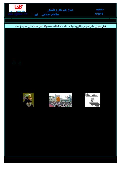 سوالات امتحان هماهنگ استانی نوبت دوم خرداد ماه 96 درس مطالعات اجتماعی پایه نهم | استان چهارمحال و بختیاری