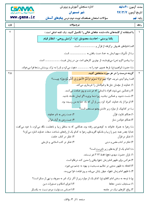 امتحان هماهنگ استانی پیامهای آسمان پایه نهم نوبت دوم (خرداد ماه 97) | شهر تهران + پاسخ