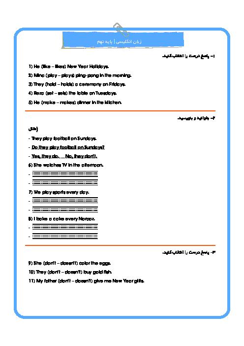 نمونه سوال امتحان نوبت دوم زبان انگلیسی پایه نهم  با جواب