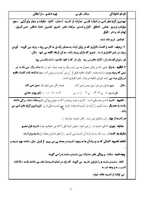 آرایه های ادبی در ادبیات فارسی