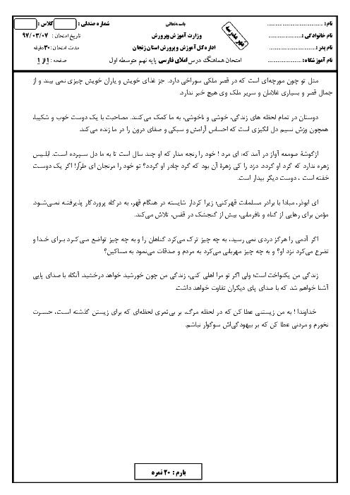 امتحان هماهنگ استانی املا و انشای فارسی پایه نهم نوبت دوم (خرداد ماه 97) | استان زنجان + پاسخ