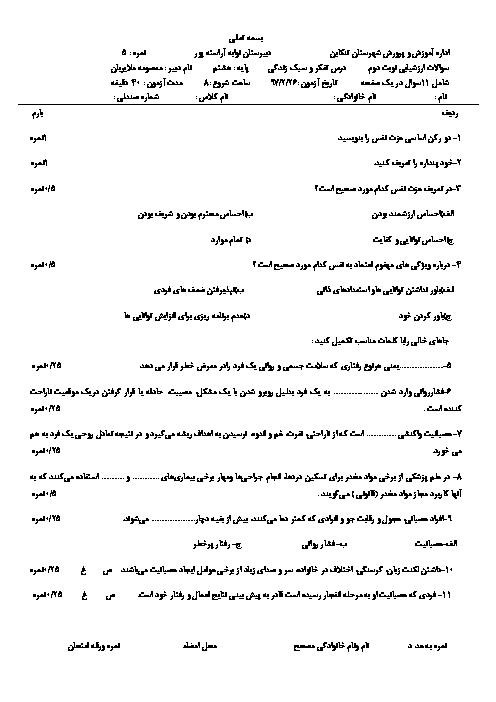 آزمون نوبت دوم تفکر و سبک زندگی پایه هشتم مدرسه زنده یاد آراسته پور | خرداد 1397 + پاسخ
