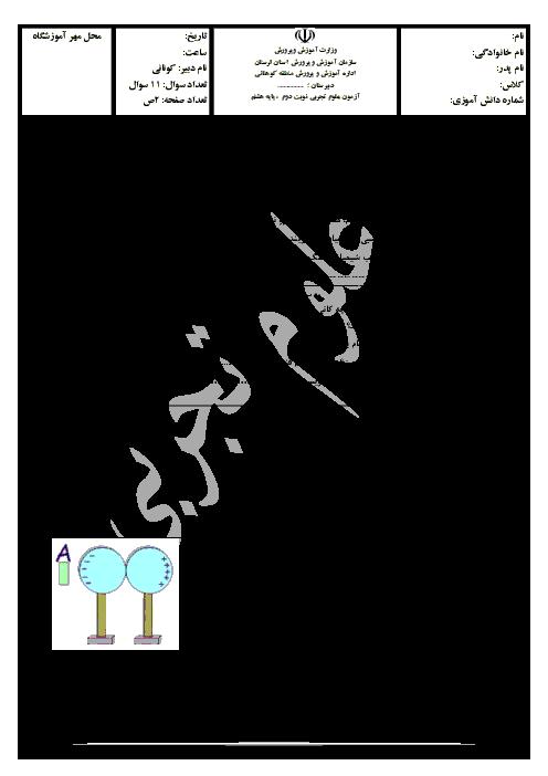 امتحان نوبت دوم علوم تجربی پایه هشتم منطقه کوهنانی لرستان   خرداد 94