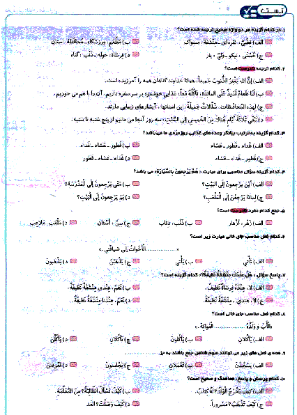 تستی یا پیشرفت تحصیلی عربی هشتم  | الدَّرْسُ الْعاشِرُ: الْحِکَمٌ