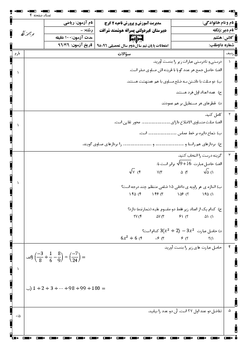 آزمونهای نوبت دوم ریاضی، علوم، مطالعات، دینی و قرآن، عربی و انگلیسی پایه هشتم مدرسه شرافت | خرداد 96