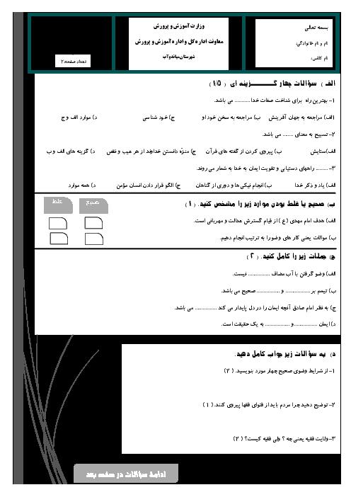سوالات امتحان نوبت اول پیامهای آسمان پایه نهم مدرسه شهید بهشتی میاندوآب | دی 1396
