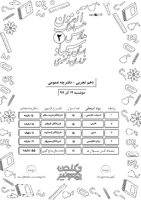 آزمون هماهنگ گلدون کوئیز مدارس سمپاد خراسان رضوی پایه دهم تجربی | آذر 97