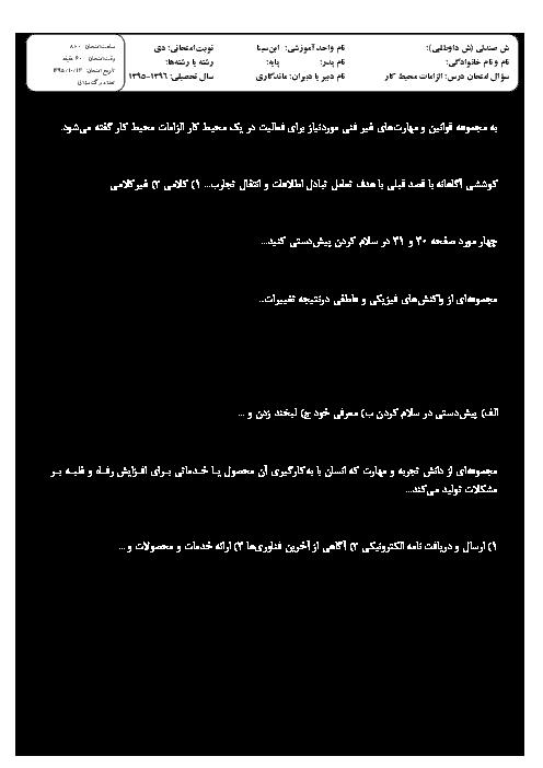 آزمون نوبت اول الزامات محیط کار پایه دهم هنرستان کاردانش کاردانش ابن سینا | دیماه 95