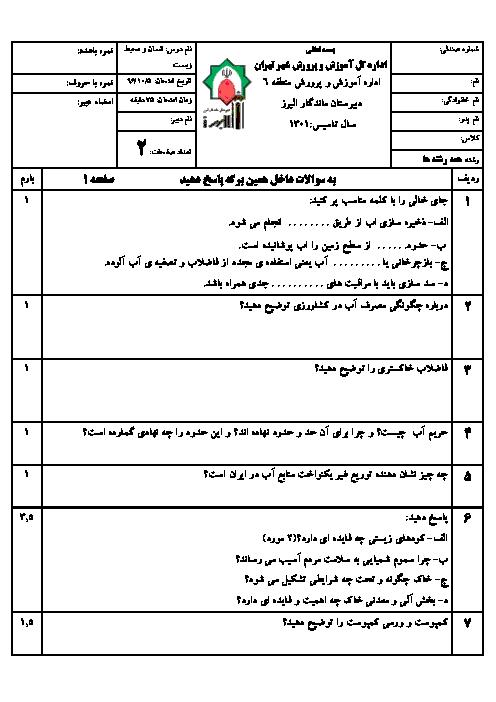 امتحان نوبت اول انسان و محیط زیست یازدهم دبیرستان ماندگار البرز + جواب | دی 96