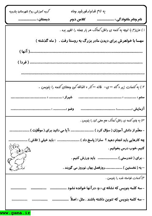 ارزشیابی مستمر فارسی دوم دبستان - گروه آموزشی شهرستان بشرویه