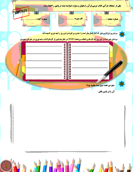 پیک نوروزی پایه چهارم دبستان امام سجاد رودان | فروردین 97
