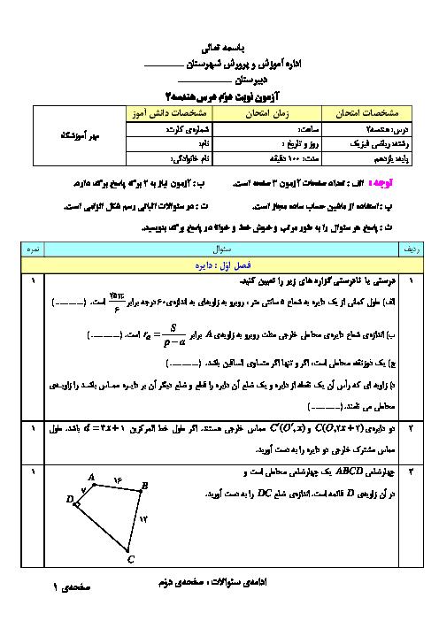 نمونه سؤال امتحان نوبت دوم هندسه (2) پایه یازدهم استان خوزستان | خرداد 1397 + پاسخ