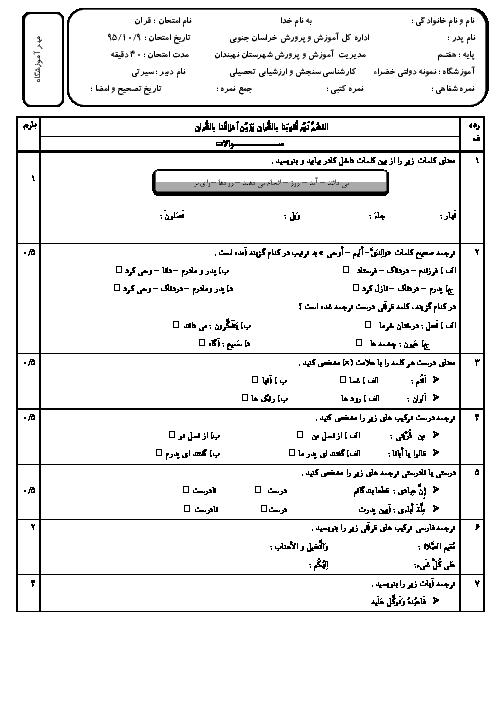 سوالات امتحان نوبت اول قرآن هفتم مدرسه نمونه دولتی خضراء | دی 96