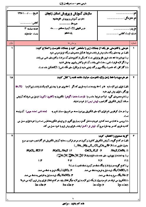 امتحان پایانی فصل 1 شیمی (1) دهم دبیرستان دکتر شهریاری | کیهان زادگاه الفبای هستی