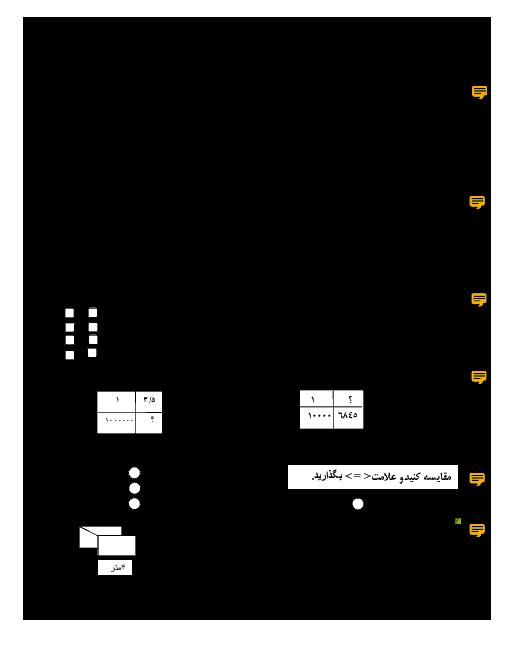 آزمون ماهانهی بهمن مداد و کاغذی ریاضی ششم دبستان | فصل 5: اندازه گیری