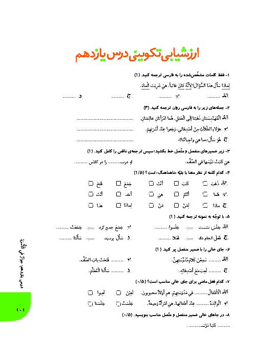 ارزشیابی تکوینی عربی هفتم | درس یازدهم: حوار فی الاسره