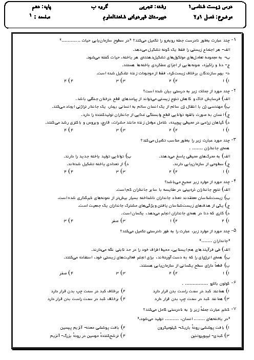 سوالات تستی زیست شناسی (1) دهم دبیرستان شاهدالعلوم | فصل 1 و 2