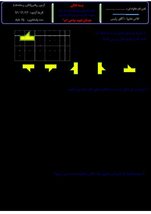 آزمون ریاضی پایه ششم دبستان شهید میاحی | فصل 4: تقارن و مختصات