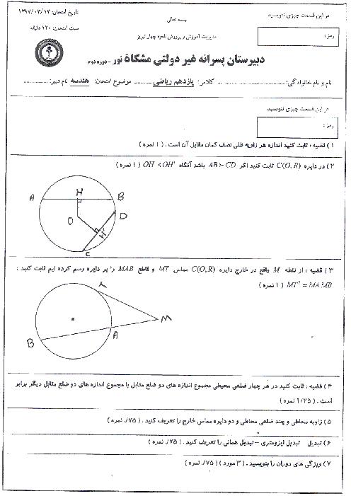 آزمون پایانی نوبت دوم هندسه (2) پایه یازدهم دبیرستان مشکاة نور | خرداد 1397 + پاسخ