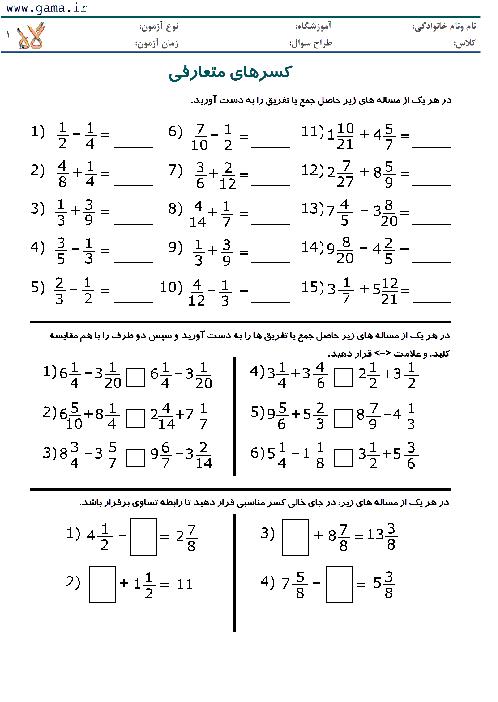 تمرین های  ریاضی ششم دبستان | جمع و تفریق و مقایسه کسر و عدد مخلوط