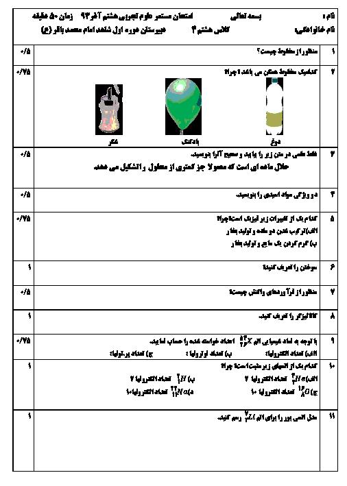 امتحان مستمر علوم تجربی هشتم (سری 2) آذر ماه   دبیرستان شاهد امام محمد باقر