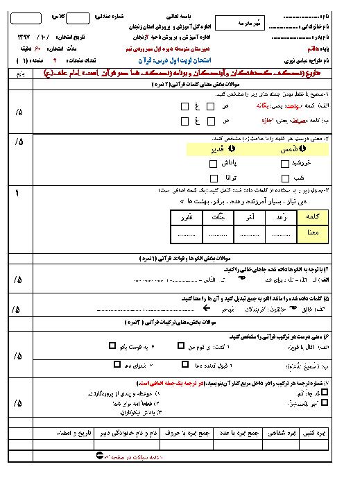 سوالات امتحان ترم اول قرآن هفتم مدرسه سهروردی تهم | دی 1397 + پاسخ