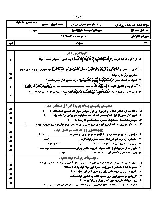 امتحان نوبت اول دین و زندگی (2) یازدهم دبیرستان امام محمد باقر دهدشت | دیماه 96
