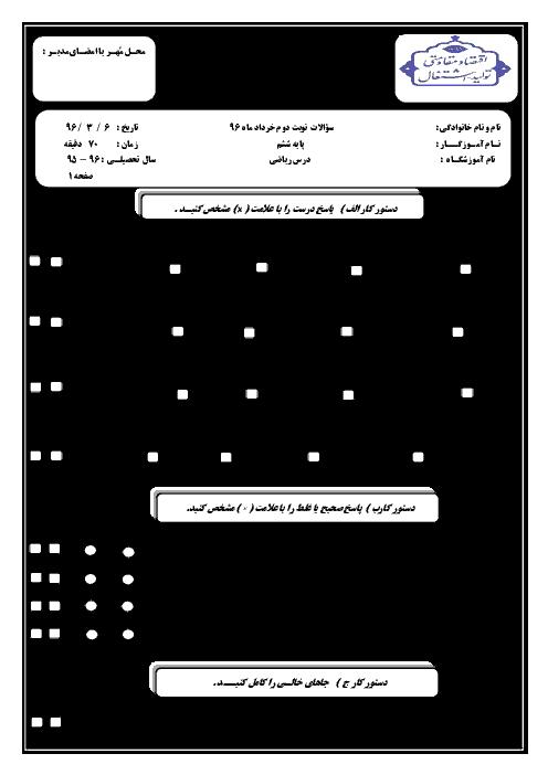 سوالات امتحان هماهنگ نوبت دوم ریاضی ششم دبستان منطقه 5 تهران با جواب - خرداد 96