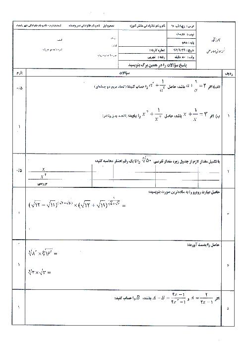 آزمون ریاضی (1) پایه دهم رشته ریاضی و تجربی | فصل 3: توان های گویا و عبارت های جبری