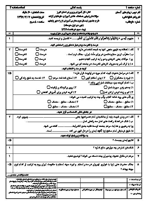 امتحان هماهنگ استانی پیامهای آسمان پایه نهم نوبت دوم (خرداد ماه 97) | استان البرز (نوبت صبح و عصر) + پاسخ