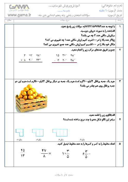 نمونه سوال ارزشیابی نوبت اول ریاضی پنجم  دبستان | فصل 1 تا 3