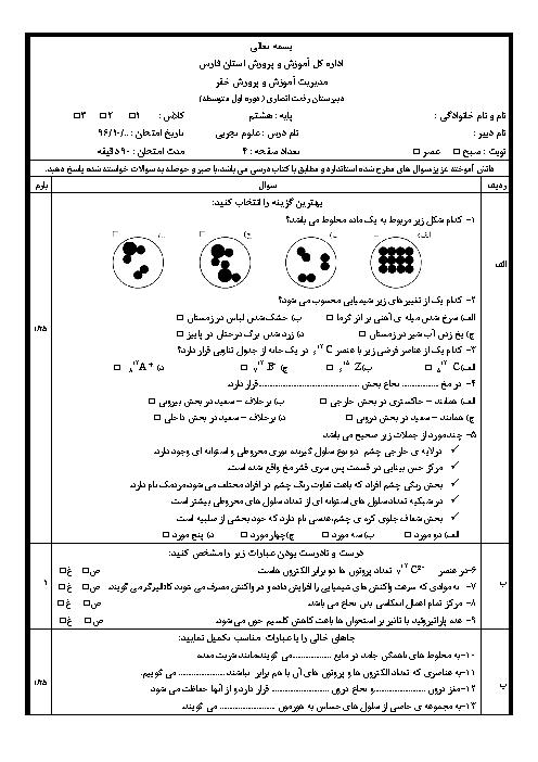 آزمون نیمسال اول علوم تجربی هشتم مدرسه میرزا رفعت انصاری   دی 1396
