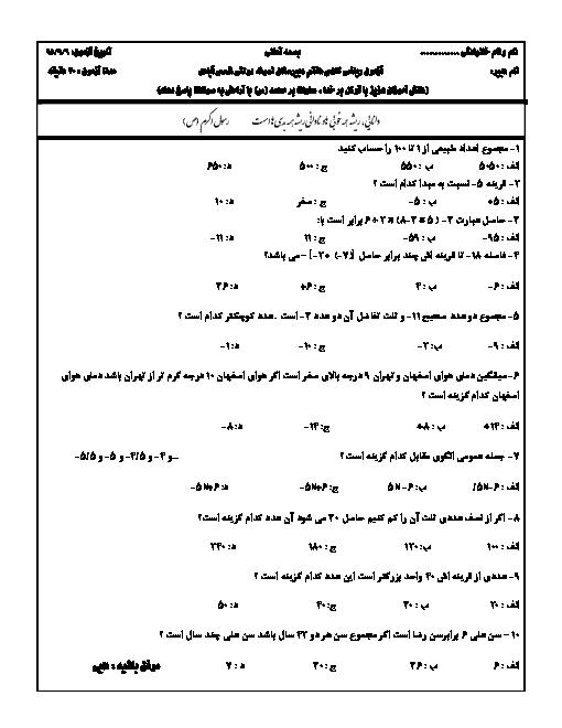 آزمون تستی ریاضی هفتم دبیرستان نمونه دولتی شمس آبادی | فصل 1 و 2