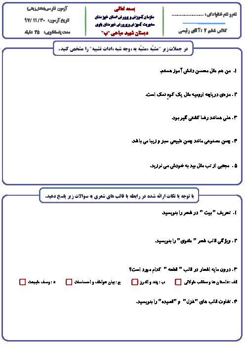 آزمون دانش زبانی (آرایهی تشبیه و قالب های شعری) فارسی ششم ابتدائی   درس 9 و 10