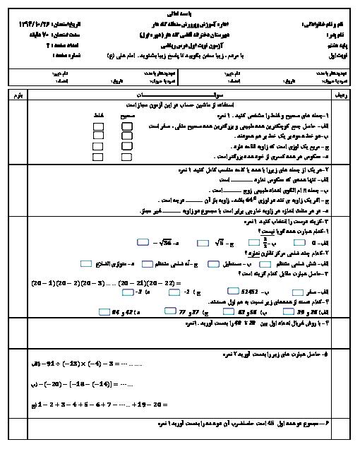 آزمون پایانی ریاضی هشتم  دبیرستان قاضی  گله دار ( دوره اول ) | دی 94