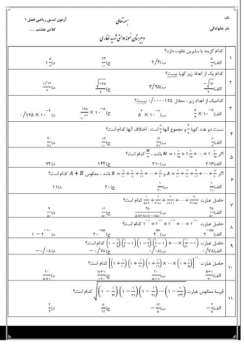 آزمون تستی ریاضی هشتم دبیرستان نمونه دولتی شهید غفاری قم    فصل اول: عددهای صحيح و گويا