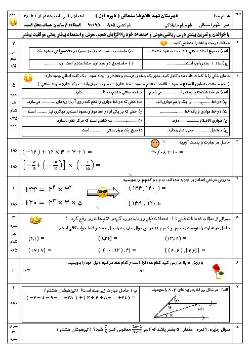 آزمون عددهای صحیح ریاضی هفتم مدرسه غلامرضا سلیمانی | مهر 1397