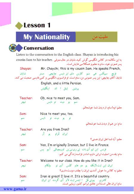 ترجمه مکالمه ها، تمرین و تلفظ زبان انگلیسی هشتم | درس اول: ملیت من (My Nationality)