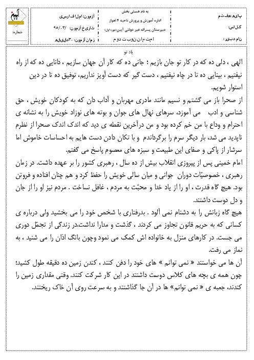 آزمون نوبت دوم املا پایه هفتم دبیرستان غیر دولتی آیین - خرداد95